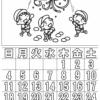 ぬり絵カレンダー2020年10月
