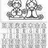 ぬり絵カレンダー2021年3月