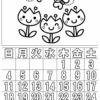 ぬり絵カレンダー2021年4月