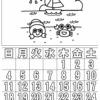 ぬり絵カレンダー2021年7月