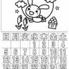 ぬり絵カレンダー2021年9月