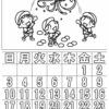 ぬり絵カレンダー2021年10月