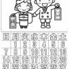 ぬり絵カレンダー2021年11月